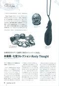 ジャパンプレシャス_P44.jpg