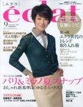 eclat9月号表紙_500.jpg