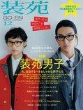 装苑2011年12月号表紙500.jpg