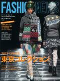 FashionNews_12-13AW表紙.jpg